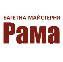 Багетная Рама